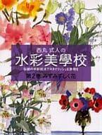 西丸式人の水彩美學校 2 みずみずしく花
