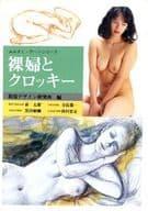 裸體女人和黑姬
