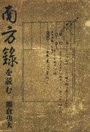 Read the Nanboroku