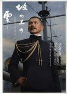 NHKスペシャルドラマ・ガイド 坂の上の雲 第2部