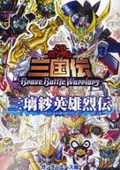 SD Gundam Sangokuden BBW Sanjirisa Hideo Heirloom