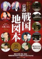 京都 戦国地図本 25エリア詳細地図姫君
