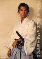 2 0 1 0 : Travel between Masaharu Fukuyama and Ryoma SAKAMOTO