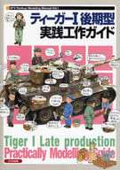 TIGER 1 late stage practical working guide