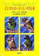 A book that makes a parakeet a good child