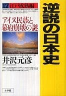 Japanese history of paradox 17 Edo mature version Ainu race and the mystery of the collapse of the shogunate