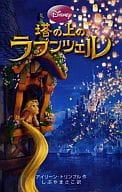 塔の上のラプンツェル ディズニーアニメ小説版 86