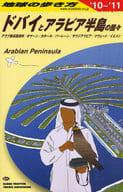 Dubai and Arabian Peninsula Countries Revised 10th Edition
