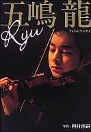 DVD付)五嶋龍 Ryuフォト&エッセイ