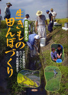 Cultivation of Fresh Rice Fields Taught by Farmers