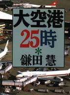 Ohzora Port 25 : 00