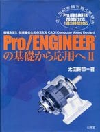 Pro/ENGINEER Fundamentals to Applications II
