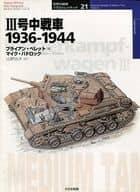 Ⅲ号中坦克1936-1944世界坦克插图21