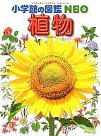 Shogakukan's Illustrated Book NEO Plant