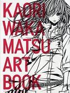 KAORI Wakamatsu ART若松香作品集