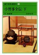 Shoshuji Zenden (below) : Urasenke Tea Ceremony Course (6)