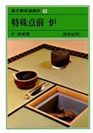 特殊点前 炉 裏千家茶道教科(8)