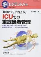 ICUでの重症患者管理 全身を評価・管理