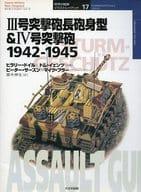 3号突击砲長炮身型&4号突击炮1942-