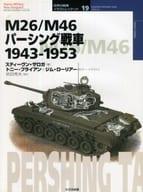M26/M46突击坦克1943-1953