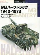 M3半卡车1940-1973