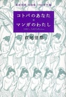 I of you in the comic I of the manga Kaohio 都 · dialogue collection 1980s edition