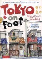 Tokyo walk Fight Tokyo On Foo