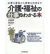 Books that understand the work of nursing care and welfare