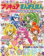 Pretty Cure Manga Picture Book (4) Pretty Cure All Stars Smile Pretty Cure!
