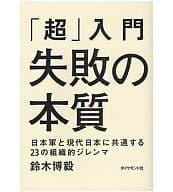 「超」入門 失敗の本質 日本軍と現代日本