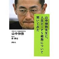 I asked Dr. Shinya Yamanaka about life and iPS cells.