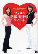 Ayu's Beautiful Hip shoulder turning Diet