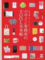 Design office tool sample book