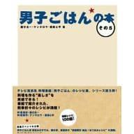 Taichi x Kentaro Men's rice book number 5