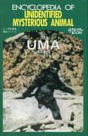 UMA 未知動物 (mu -特別編輯百科詞典系列 8)