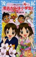 若おかみは小学生! 20-花の湯温泉ストーリー