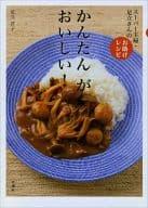 Easy to delicious! Super housewife Adachi's Otasuke recipes