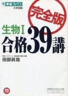 Biology 1 Pass 39 Full Edition