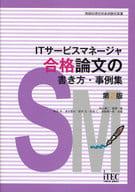 ITサービスマネージャ合格論文の書き方・事例集 第2版