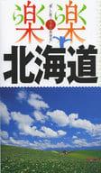 北海道 楽楽