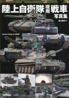 陆上自卫队现用坦克写真集