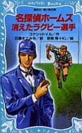 Detective Holmes: The Disappeared Rugby Player