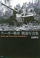 提加战车战场写真集