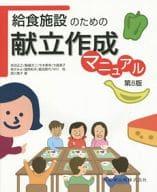 为了供给饮食设施的菜单作成手册 8 版
