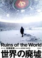 Ruins of the world