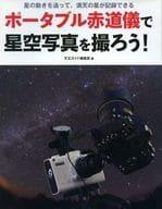 ポータブル赤道儀で星空写真を撮ろう!