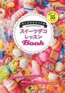 Kankara tickets sweets deco lesson Book