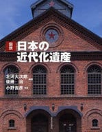 Illustrated Japanese Heritage of Modernization