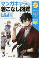 A picture book for men wearing manga characters
