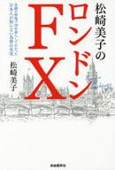 Miki Matsuzaki's London FX